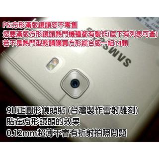 【9H鏡頭貼】9H硬派帝國 ASUS 華碩 Z300CG (ZENPAD 10