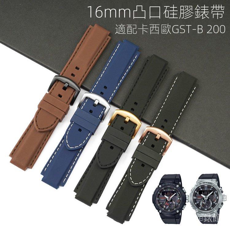 16mm凸口加線硅膠錶帶適配卡西歐GST-B200/潮汐錶帶配件#はなび