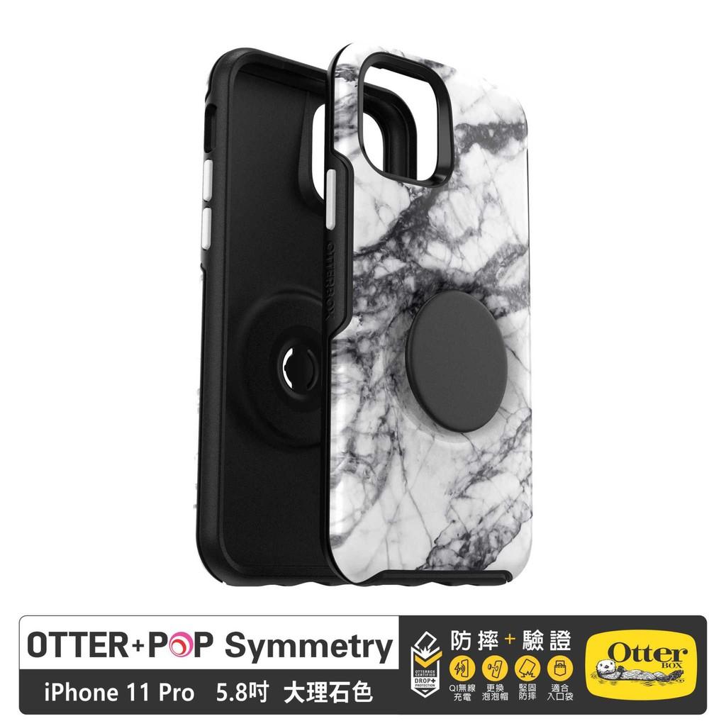 OtterBox +POP Symmetry 炫彩幾何泡泡騷保護殼 iPhone 11 Pro 白大理石色