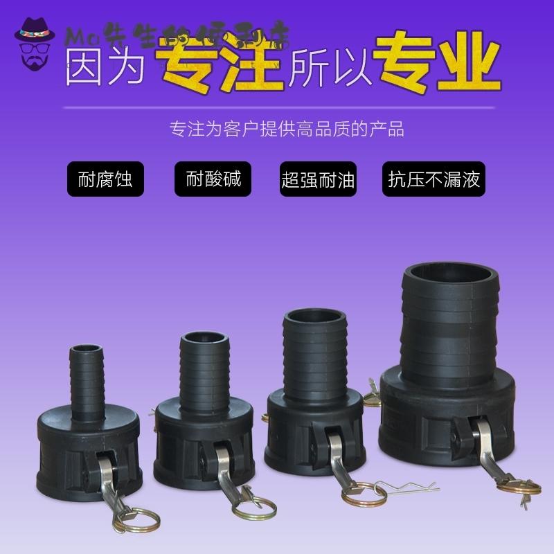 【五金耗材】佳葉噸桶快接c200c型快速轉接頭轉2英寸1寸1.5英寸軟管接閥門配件→Ma先生的便利店