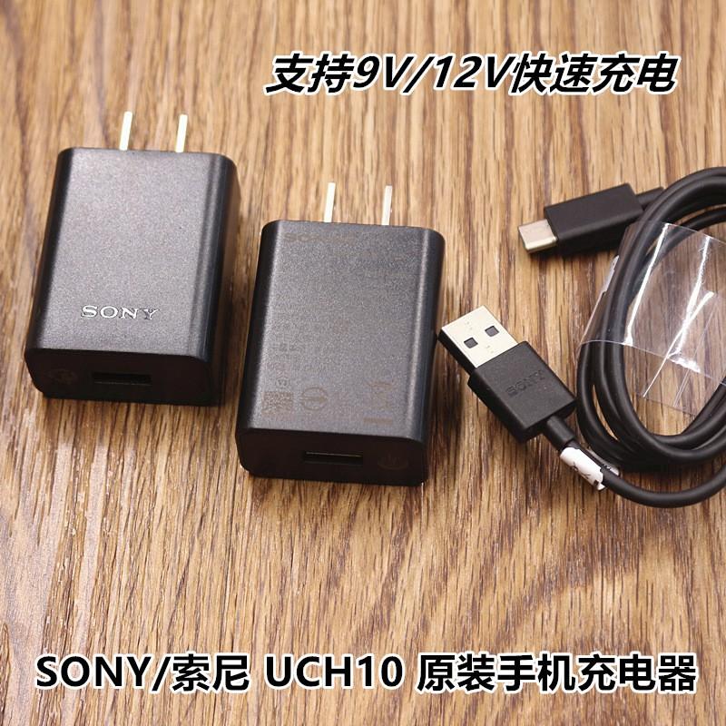 ✐sony/索尼Xperia手機原裝充電器Z5/XZ1/XZ2/XZp快充直充頭+充電線
