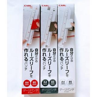 【尋寶房】GP-2630保證(正公司貨)日本進口最新款CARL 打孔機 A4 30孔 B5 26孔 ~舊型是GP-130 台北市