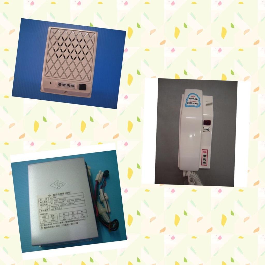 [原廠代理含稅] 俞氏牌 LT-320B 單戶門口機+2台室內分機+變壓器 贈送4芯電纜20公尺 04-22010101