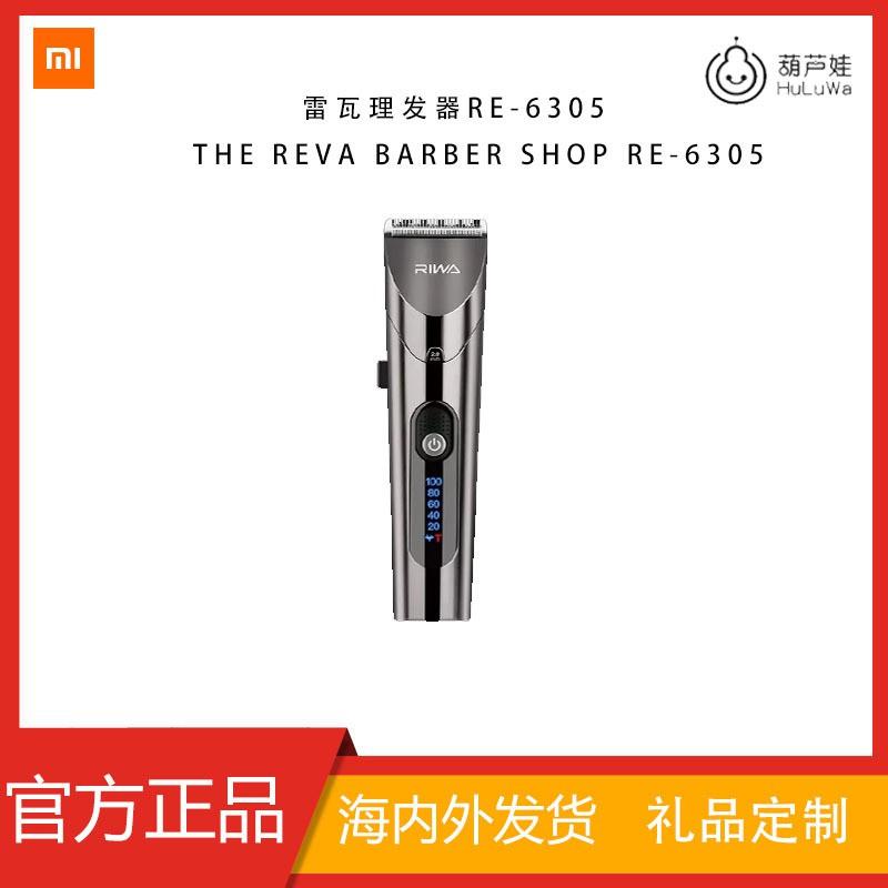 雷瓦電動變速理髮器 灰色 RE-6305 防水洗充電式家用電動電推子