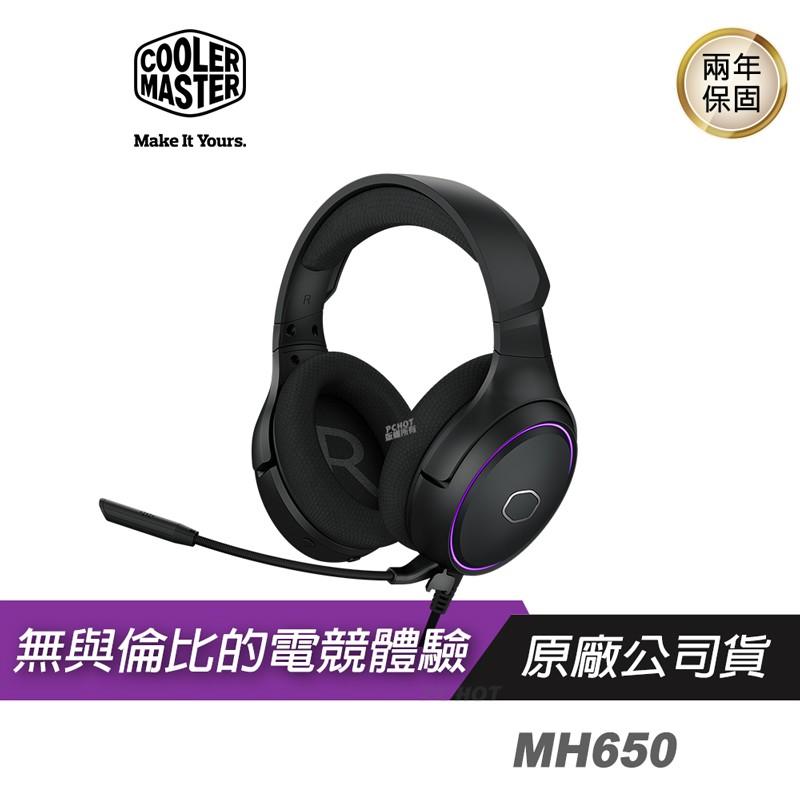Cooler Master 酷碼 MH650 電競耳機 耳罩式/50mm/7.1/USB/控制鈕/RGB/環境音降噪