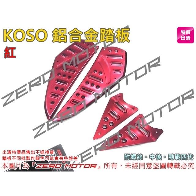 ZeroMotor☆KOSO 勁戰四代 CYGNUS 髪絲紋 鋁合金踏板 金屬踏板 腳踏板 前中後