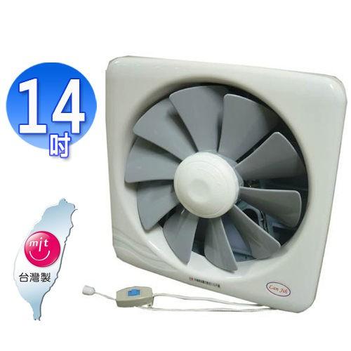 Lan Jih藍鯨 14吋百葉靜音排風扇 GF-14~台灣製造