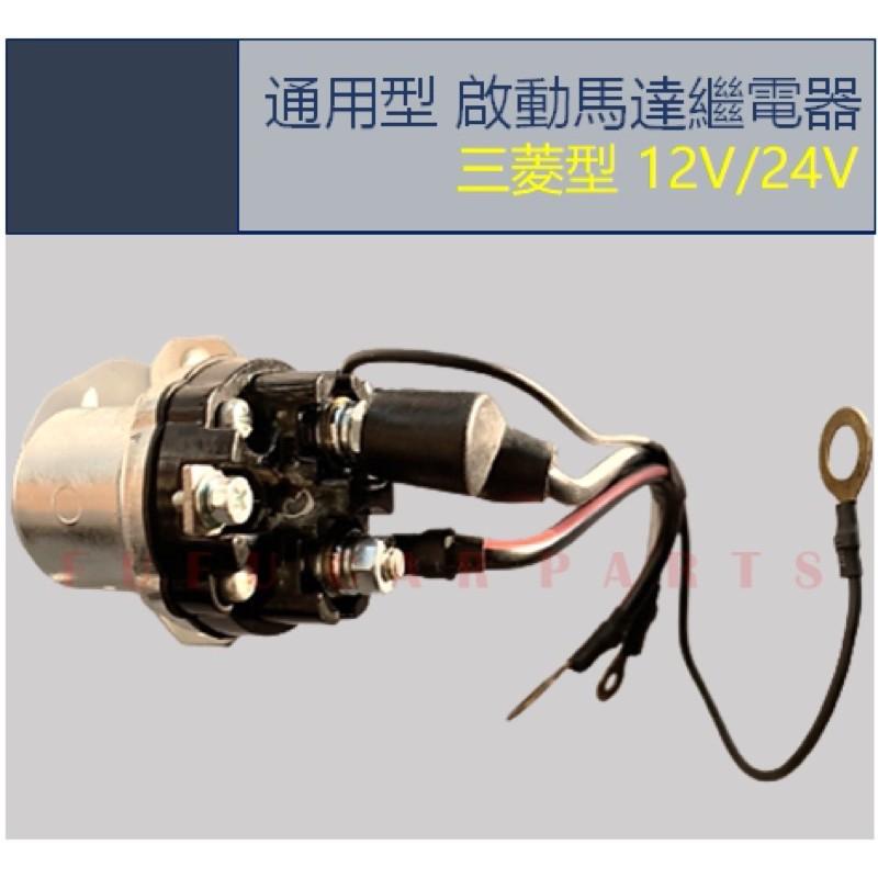 【台灣 現貨】啟動馬達斷電器 FUSO型 三菱型 起動馬達繼電器 啟動馬達繼電器 補助預熱塞繼電器 有附線 24V