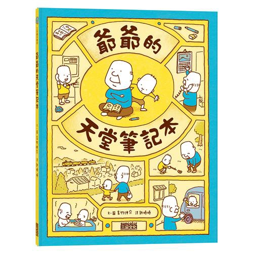 爺爺的天堂筆記本[79折]11100798416