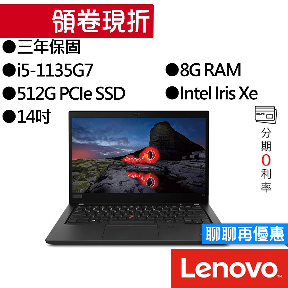 Lenovo聯想ThinkPad T14 Gen2 20W1S0CS00 i5 14吋 商務筆電