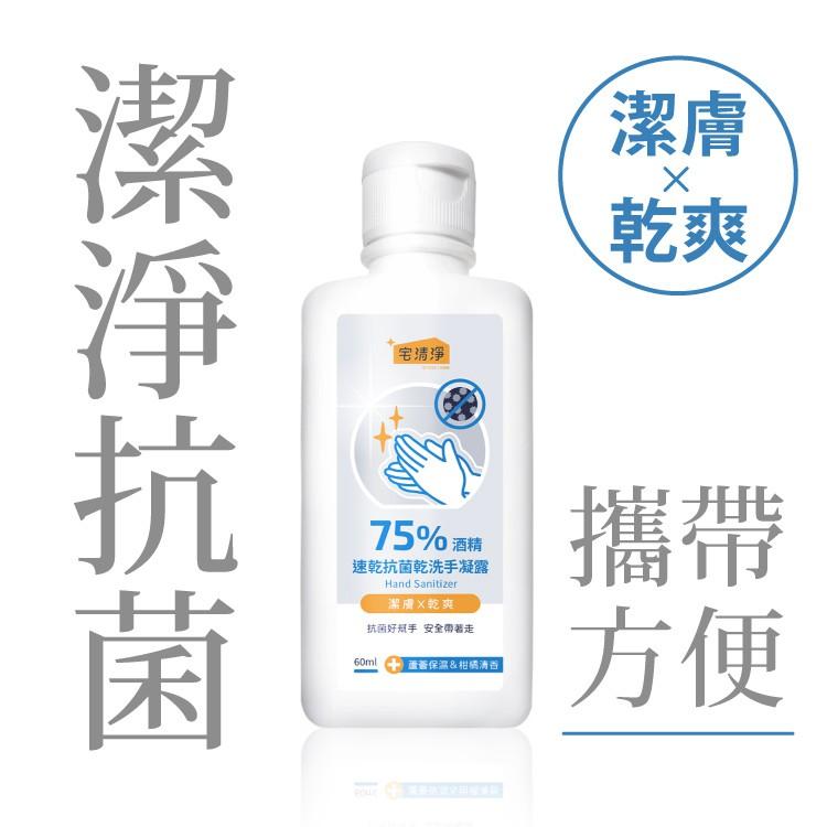 【防御工事】 75%酒精速乾乾洗手凝露 潔膚 X 乾爽_60ml