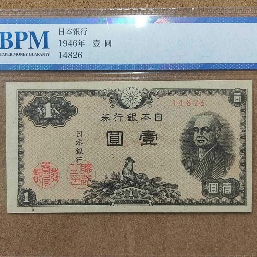 日本銀行券A號 紙幣 壹圓  MS