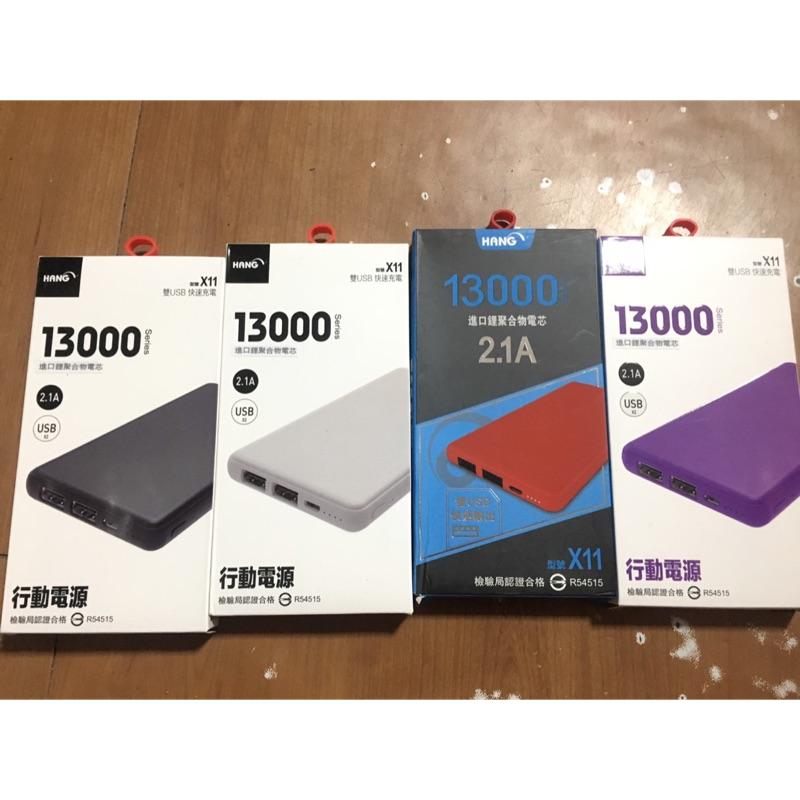 Hang 13000安培行動電源(x11)