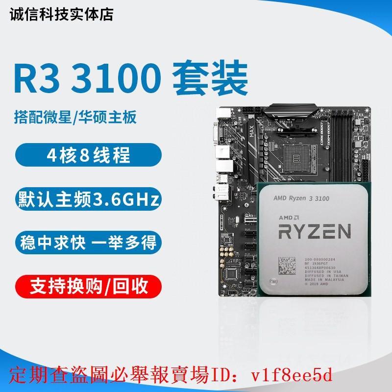 AMD銳龍 R3 3100 cpu 3300x r5 3500X 3600 3600X主板CPU套裝