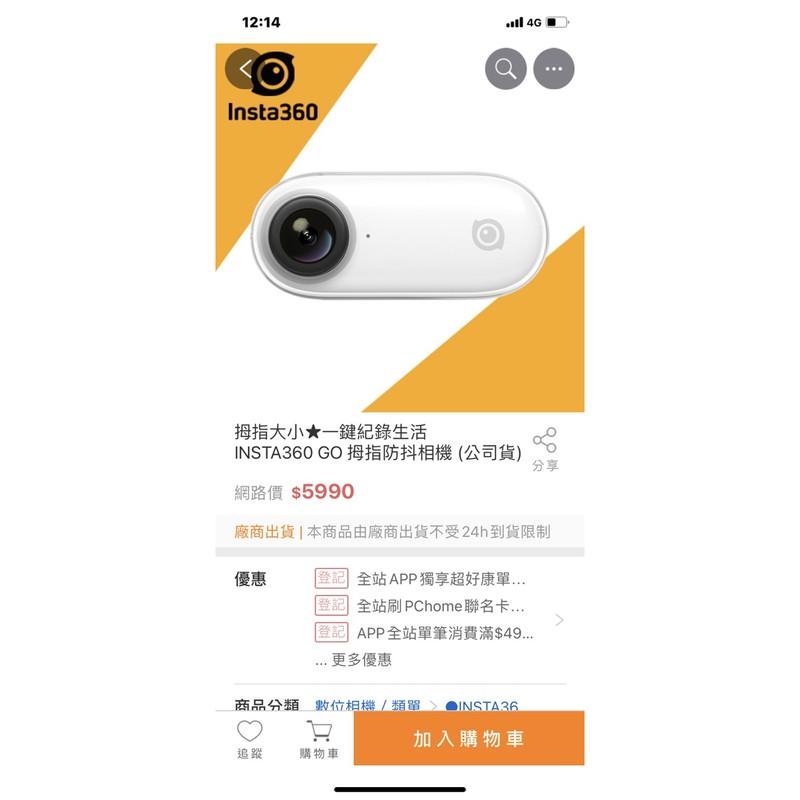 insta360 GO 拇指相機