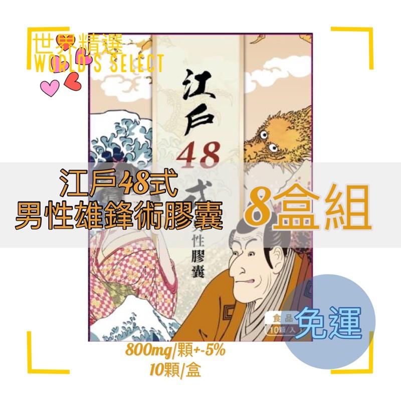 【世界精選】✨男性保健食品✨江戶48式男性雄鋒強身健體組(免運)