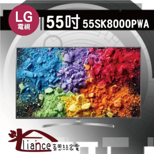 【有問有便宜】萊恩絲 - LG電視 55SK8000PWA 另售 55SM8600PWA 55SM8100PWA