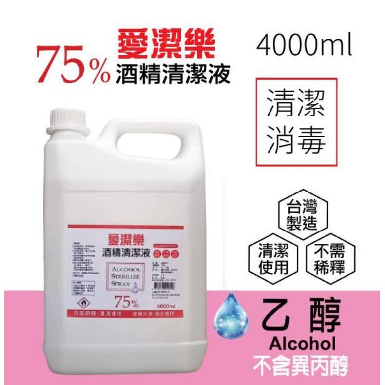 現貨!【2桶】共8公升,75%清潔用酒精(乙醇)(非異丙醇、非藥用) 每桶4000ml(4公升),SGS檢驗、清潔、抗菌
