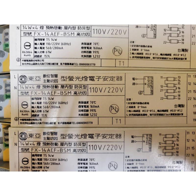 東亞 預熱型電子式安定器 T5 14W*4燈專用 1對4 FX-14AEF-BSM