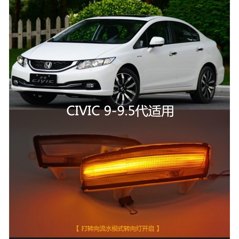 【歡樂配件城】HONDA本田 Civic9 Civic9.5 後視鏡流水燈 方向燈 小燈 定位燈 喜美9代 改裝 方向流