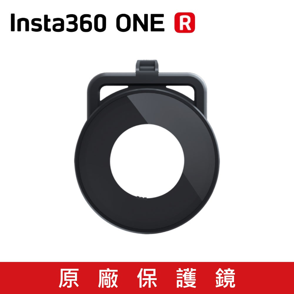 Insta360 ONE R 保護鏡【公司貨】