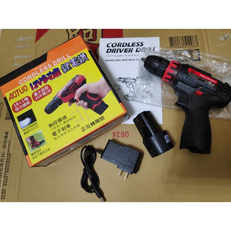 (全新) AOTUO 手電鑽 12V鋰電鑽 附充電器與電池,(贈)打蠟組