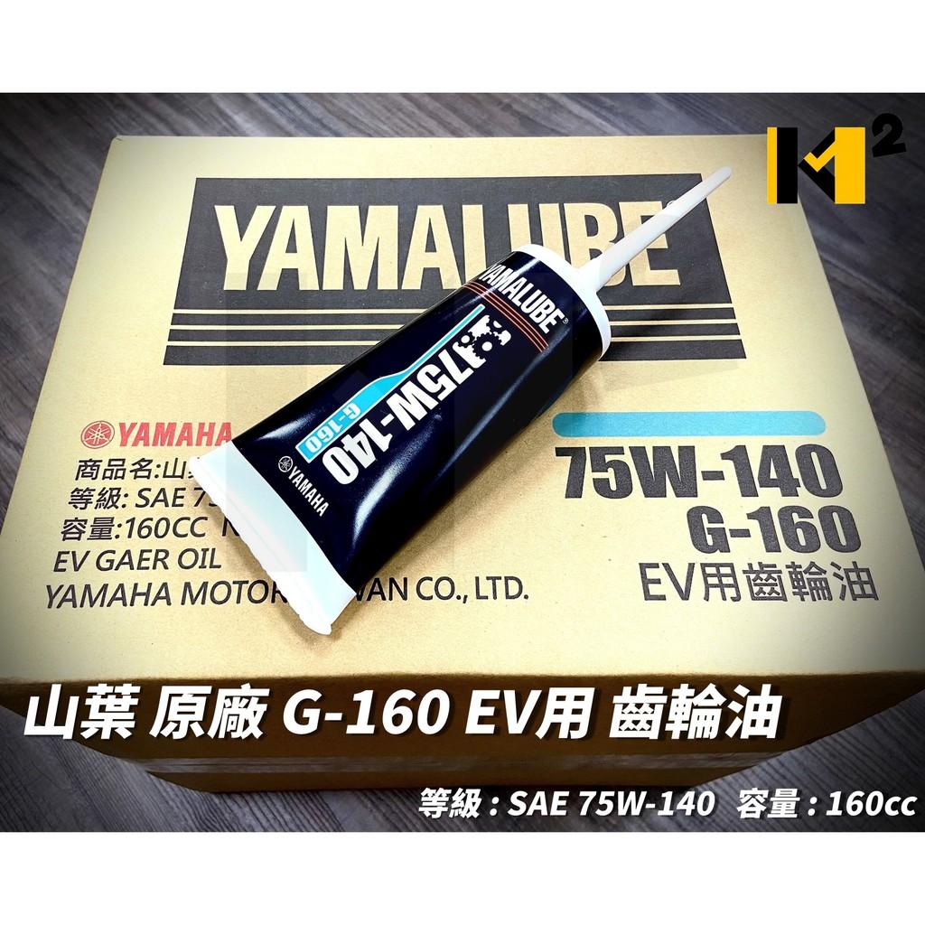 材料王*山葉 YAMAHA 原廠 EV用 齒輪油 G-160 電動車用.EC-05*