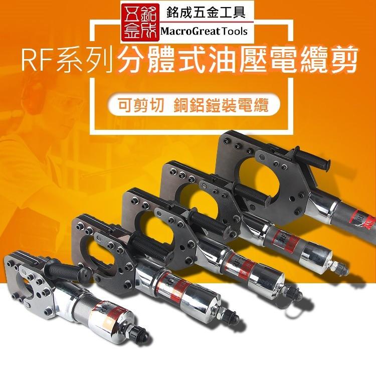 分體式油壓電纜剪 電動電纜剪 線纜剪 電動斷線鉗 鎧裝電纜剪刀 RF系列