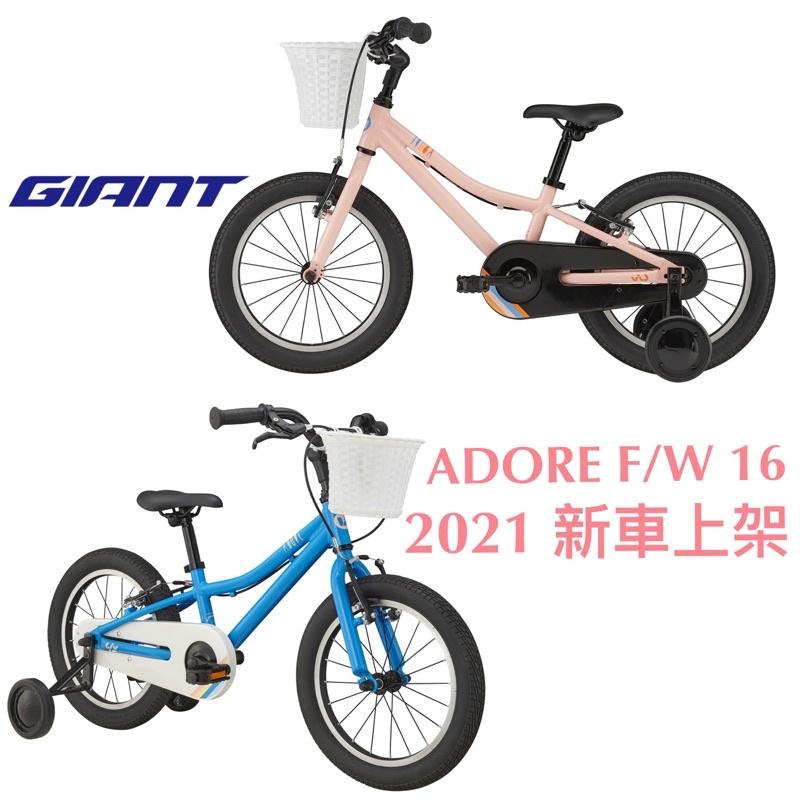 拜客先生-【GIANT】捷安特ADORE F/W 16吋 100-120cm適用 童車 腳踏車 車架終身保固 粉/藍