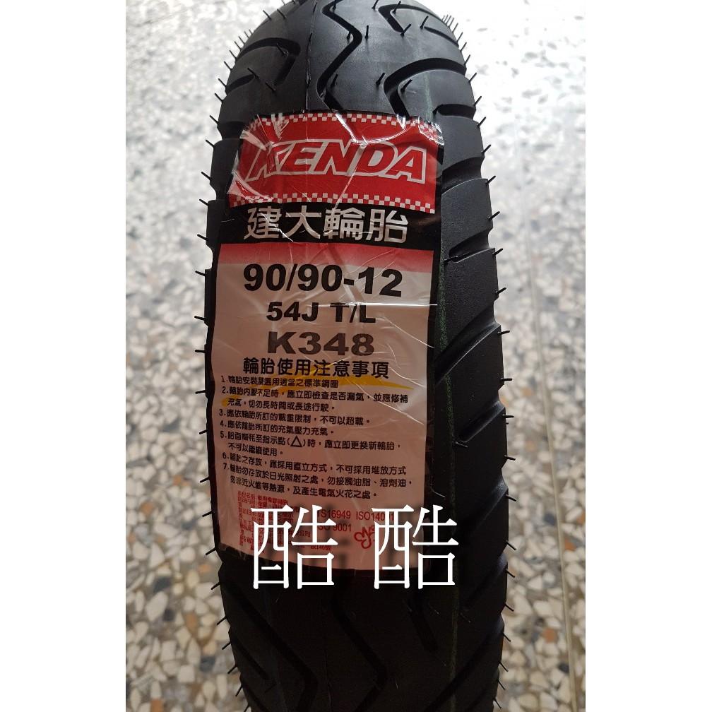全新 建大輪胎 K348 90/90-12 90 90-12 KENDA mii CIAO 可用 彰化可自取