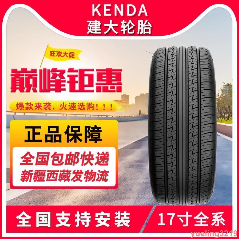 輪胎KENDA建大汽車輪胎17寸 205 215 225 235 245/45 50 55 60 65R17魔術道具家
