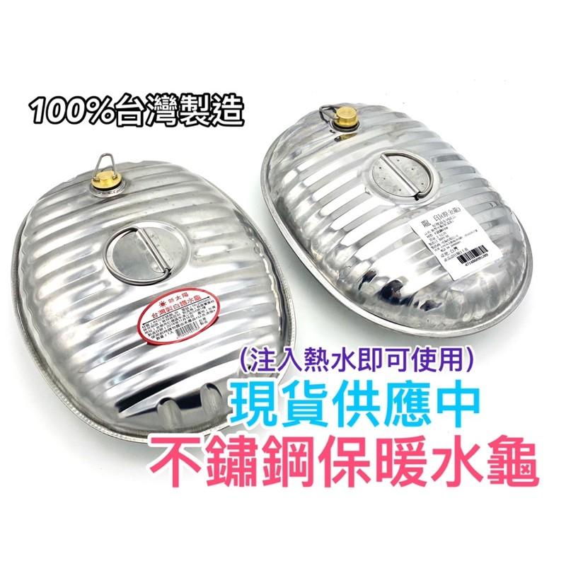 廚房大師  -(送水龜袋)台灣製新型不鏽鋼水龜(不銹鋼熱水保暖器) 新太陽水龜 龍印水龜 保溫器 熱水袋 暖暖包 熱敷袋