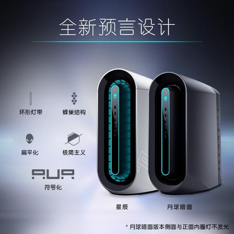 外星人(Alienware)R11酷睿i9 RTX3090水冷游戲臺式電腦主機 官翻【6月10日發完】#頂配電腦主機