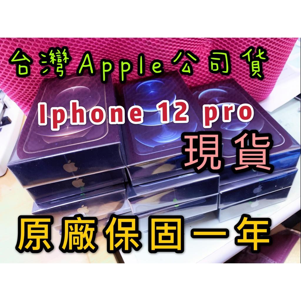 台南現貨面交❤️全新iphone 12 pro max128G 256G 台灣蘋果公司貨!保固一年!黑藍金銀