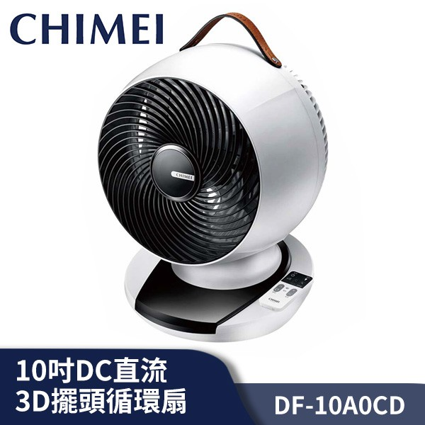 CHIMEI奇美 10吋DC易拆式觸控3D立體擺頭循環扇 DF-10A0CD