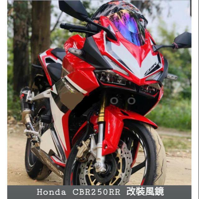 Honda CBR250RR 改裝風鏡