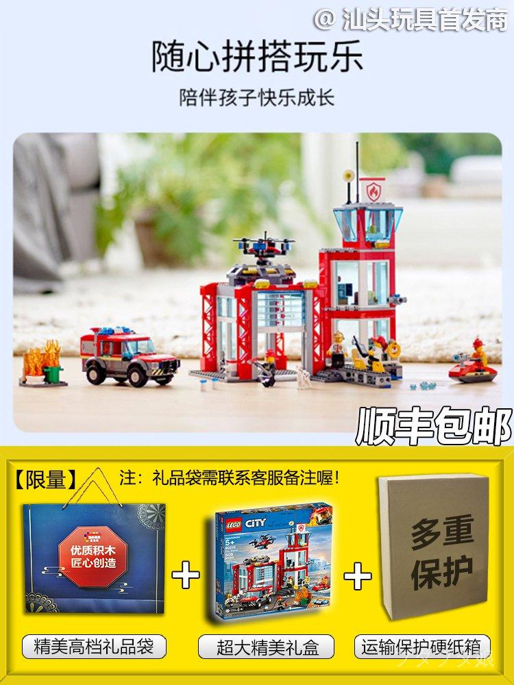 #現貨#益智玩具城市消防局樂高積木60215警車系列警察局兒童益智拼裝男孩子8玩具