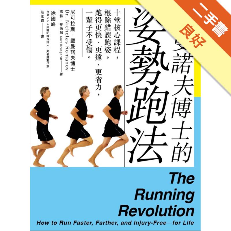 羅曼諾夫博士的姿勢跑法:十堂核心課程,根除錯誤跑姿,跑得更快、更遠、更省力,一輩子不受傷。[二手書_良好]5053