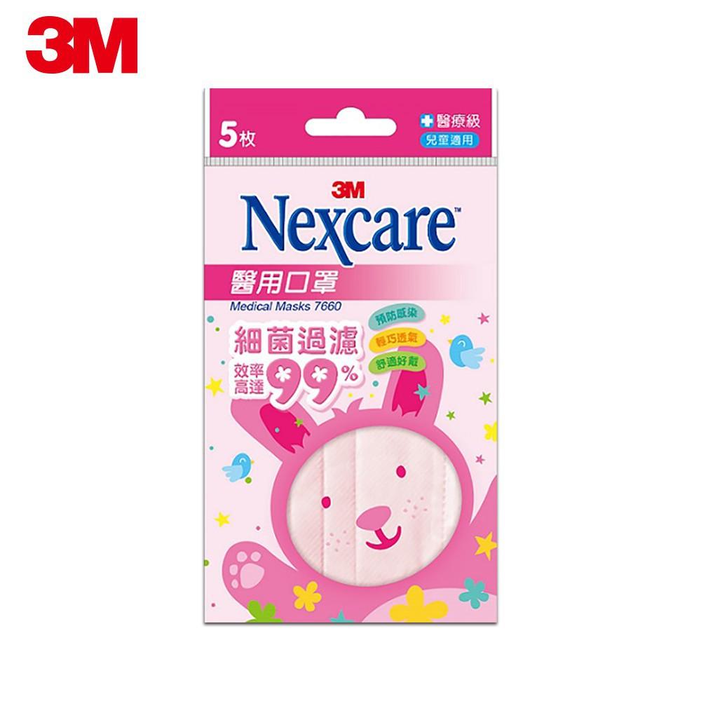 3M 雙鋼印 醫用平面口罩 7660 兒童專用 藍色/粉紅色 醫療級每包5入裝