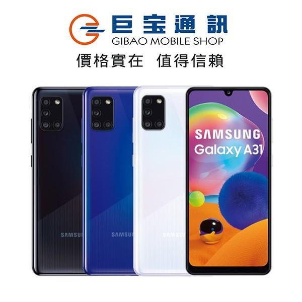 SAMSUNG Galaxy A31 巨寶通訊 6G/128GB 6.4吋 手機 單機 空機 15W快充 三星 a31