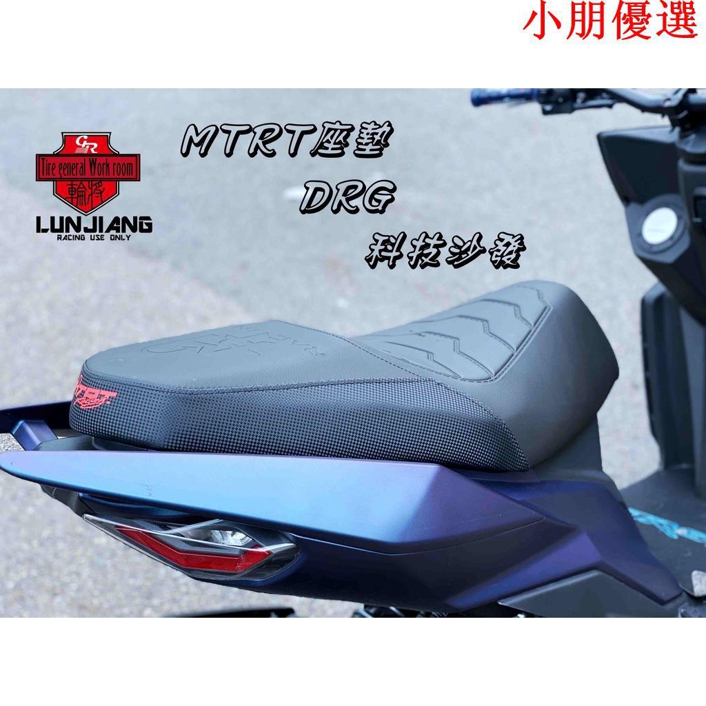 輪將工坊 MTRT 三陽 DRG 158 龍 沙發座墊 沙發坐墊 科技皮 坐墊 原廠型 毛毛蟲 長小朋優選
