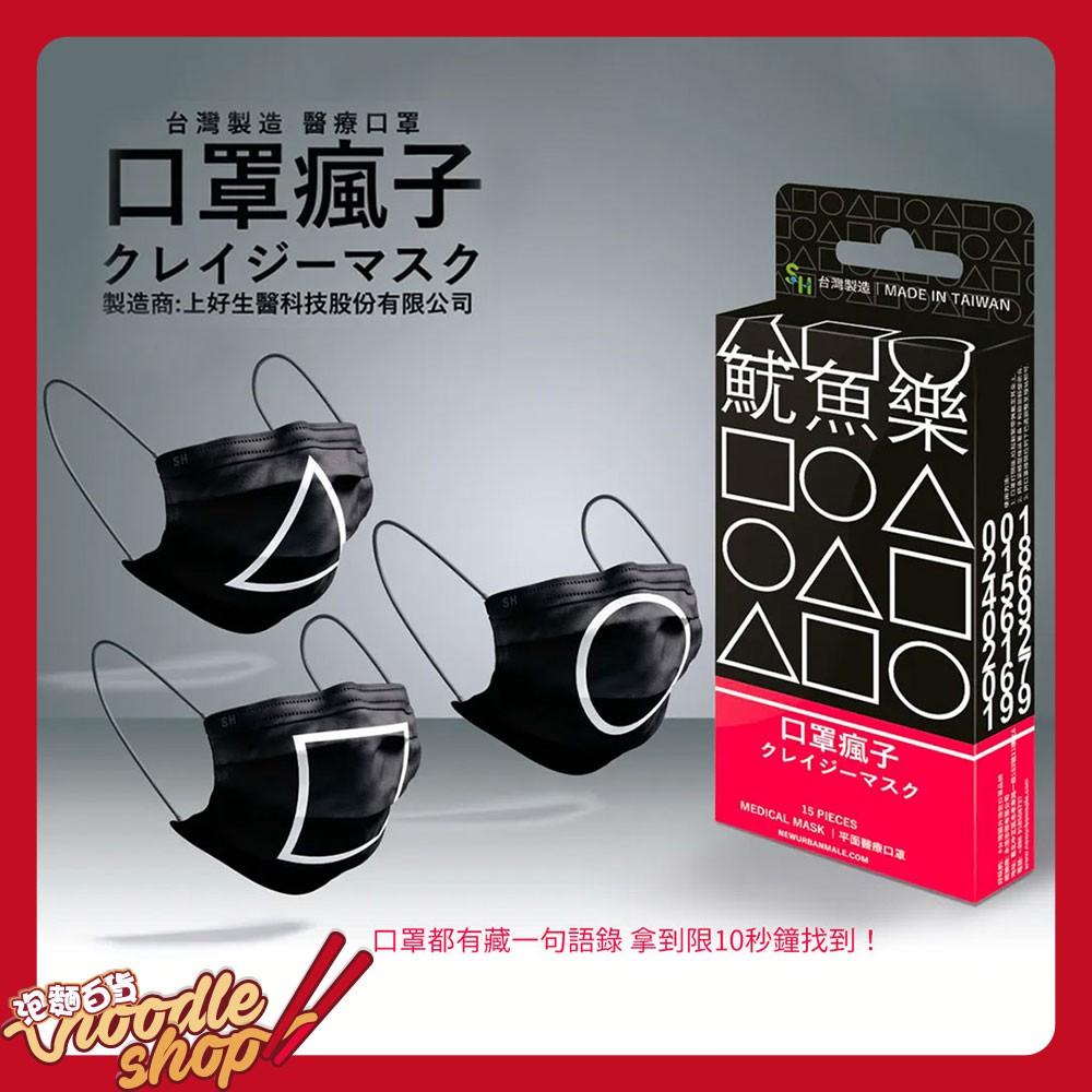 醫療口罩 魷魚樂-15入 口罩 萬聖節 遊行 造型口罩  黑色口罩