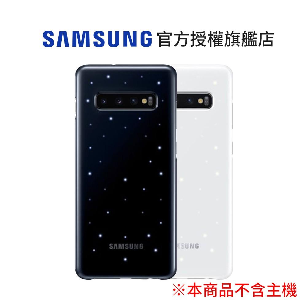 SAMSUNG Galaxy S10+ LED智能背蓋 黑/白