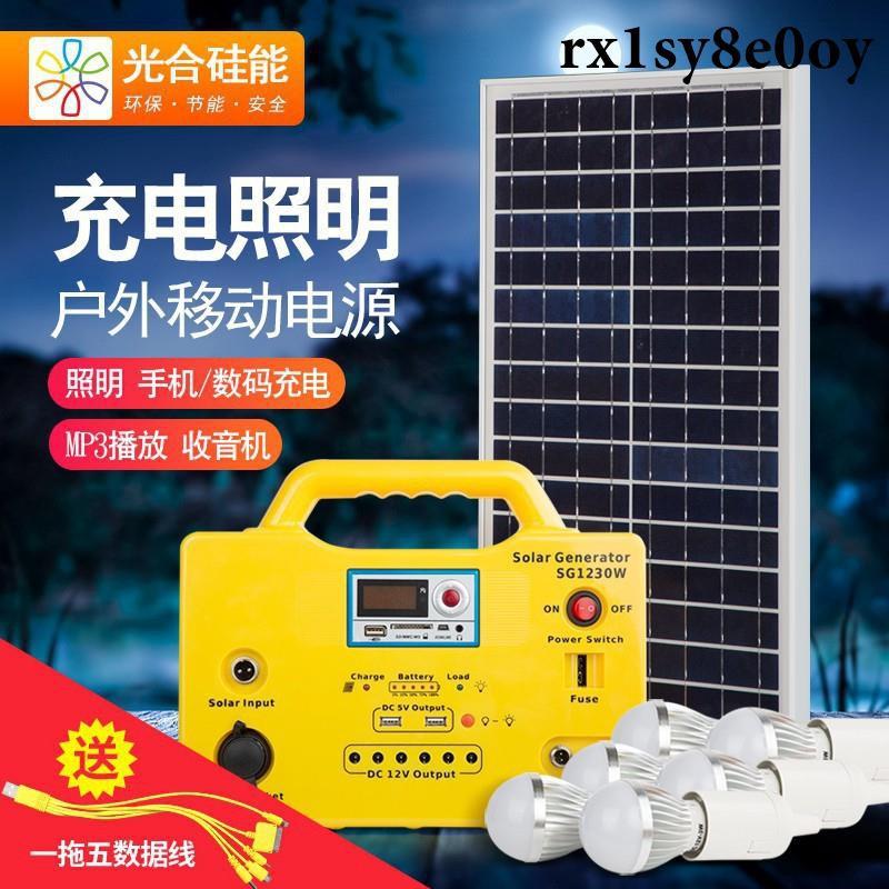 特價O太陽能發電機便攜式光能小型12v戶外WH野外電池110V定制板光伏發電系統家用