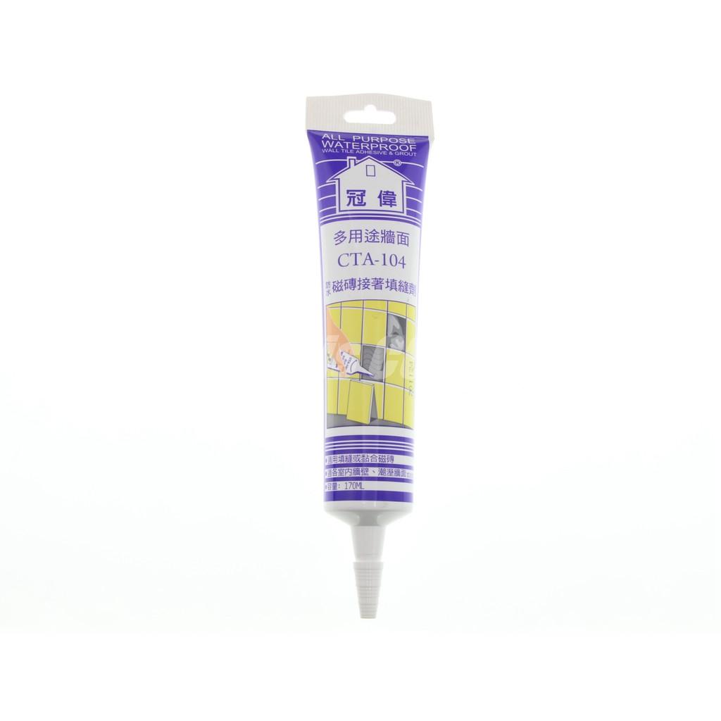 【南陽貿易】冠偉 防水 磁磚 接著 填縫劑 170ml CTA-104 接著劑 黏著劑