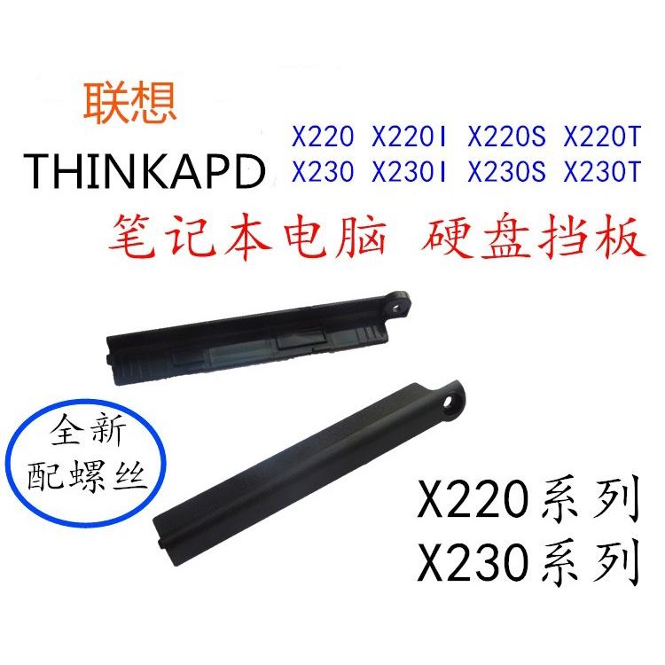 【低價出售】IBM聯想THINKPAD X220 X220I X230 X230I X220T硬盤蓋子硬盤擋板