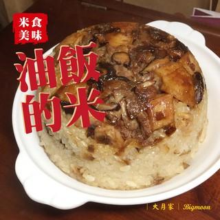👍糕粿指定米 /  油飯米糕的米(長糯米) 2kg - 大月家 Bigmoon 131018 臺中市