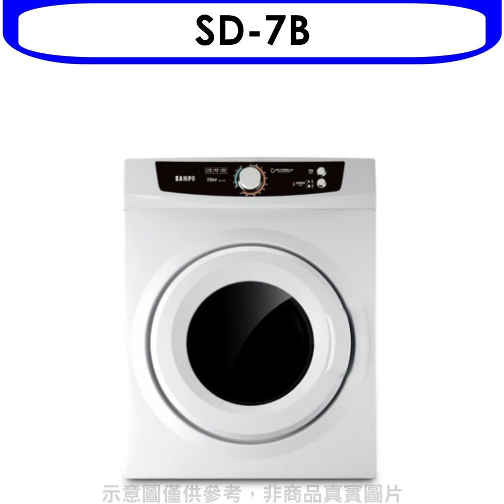 聲寶【SD-7B】7公斤乾衣機 分12期0利率