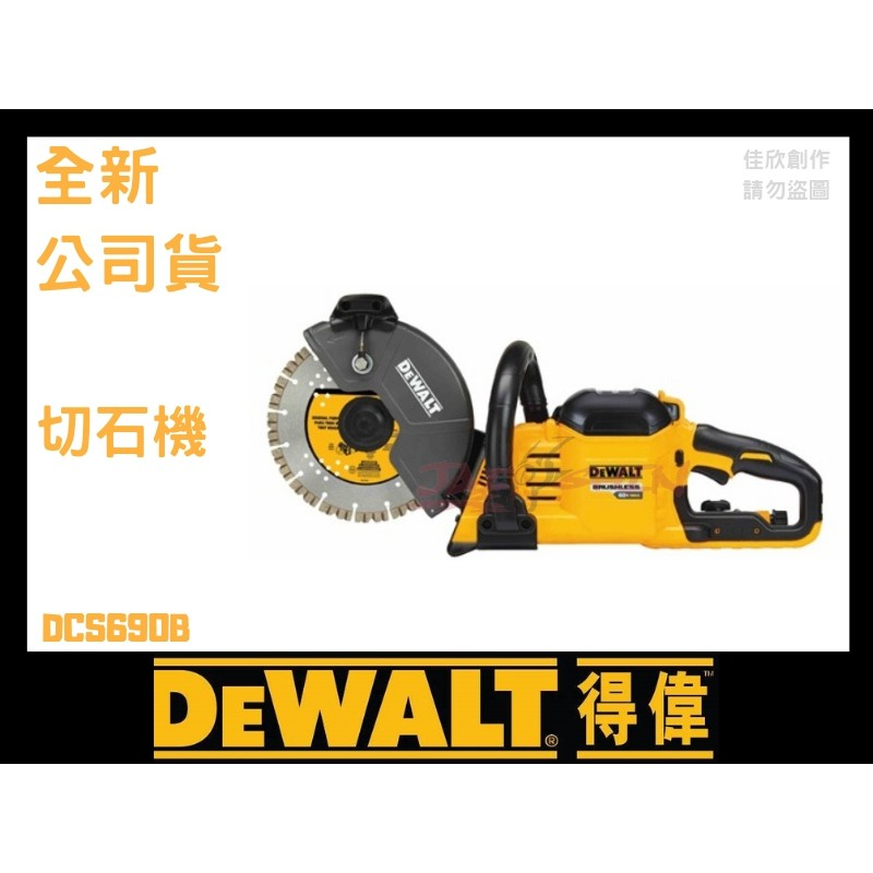 【樂活工具】含稅 得偉DEwalt 60V DCS690 切割機 單空機 (圓鋸 鐵材 石材 切石機)