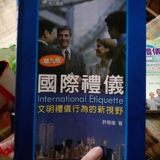 國際禮儀 華立圖書